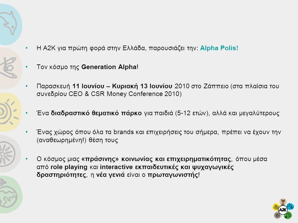 Η Α2Κ για πρώτη φορά στην Ελλάδα, παρουσιάζει την: Alpha Polis.