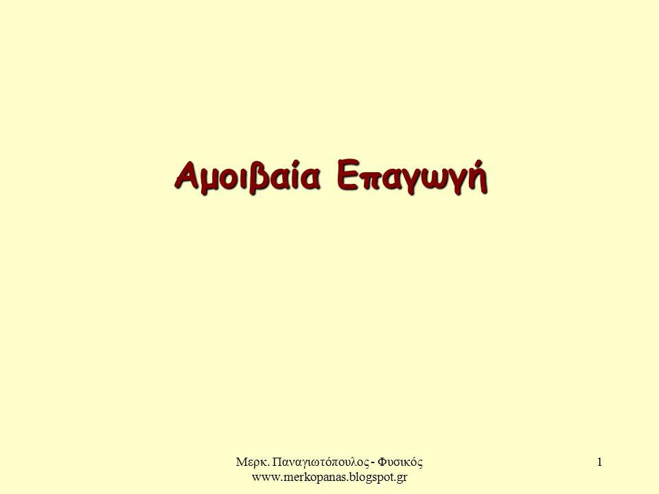 Μερκ. Παναγιωτόπουλος - Φυσικός www.merkopanas.blogspot.gr 1 Αμοιβαία Επαγωγή