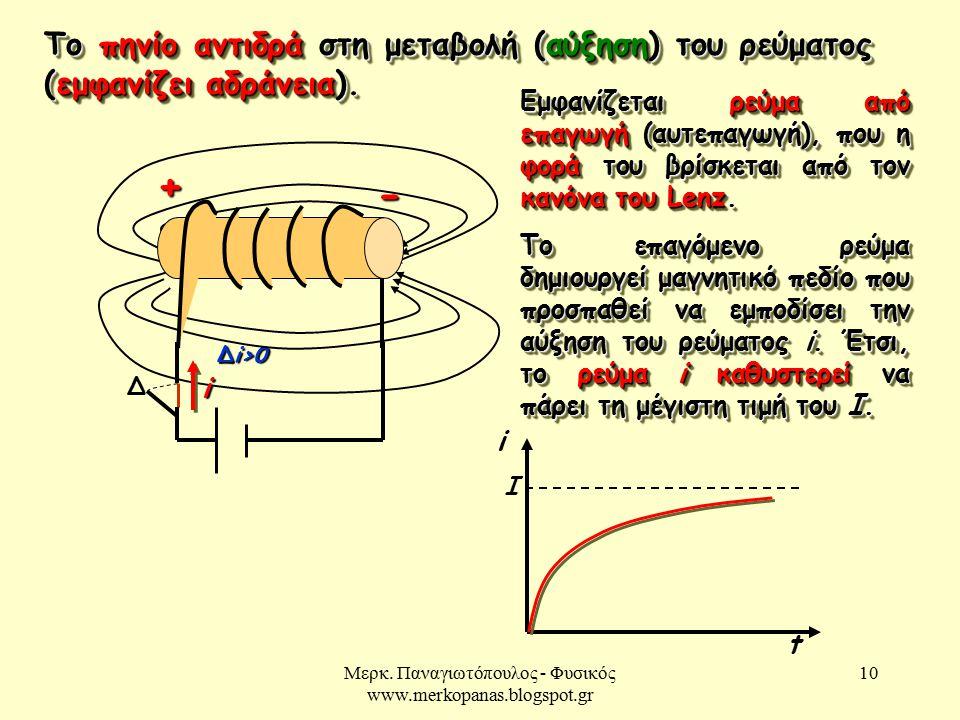 10+- Το πηνίο αντιδρά στη μεταβολή (αύξηση) του ρεύματος (εμφανίζει αδράνεια). Δi>0 i t I i Δ Εμφανίζεται ρεύμα από επαγωγή (αυτεπαγωγή), που η φορά τ