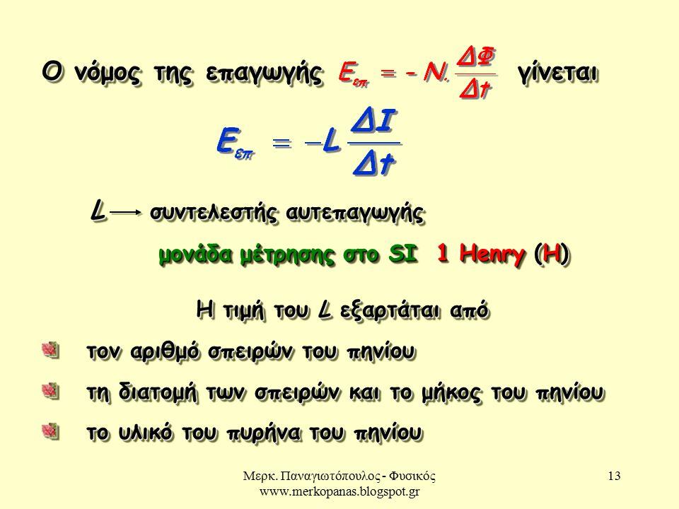 Μερκ. Παναγιωτόπουλος - Φυσικός www.merkopanas.blogspot.gr 13 Ο νόμος της επαγωγής γίνεταιγίνεται L συντελεστής αυτεπαγωγής μονάδα μέτρησης στο SI 1 H