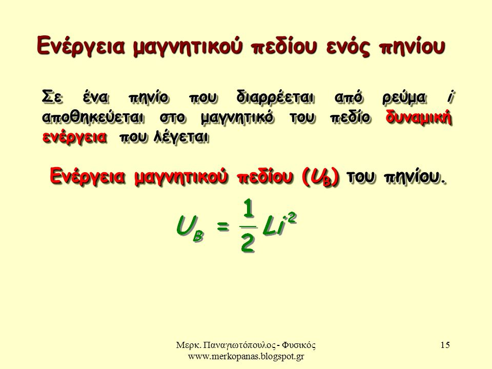 Μερκ. Παναγιωτόπουλος - Φυσικός www.merkopanas.blogspot.gr 15 Ενέργεια μαγνητικού πεδίου ενός πηνίου Σε ένα πηνίο που διαρρέεται από ρεύμα i αποθηκεύε