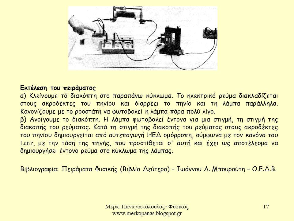 Μερκ. Παναγιωτόπουλος - Φυσικός www.merkopanas.blogspot.gr 17 Εκτέλεση του πειράματος α) Κλείνουμε τό διακόπτη στο παραπάνω κύκλωμα. Το ηλεκτρικό ρεύμ