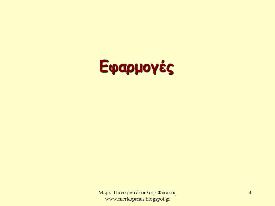 Μερκ. Παναγιωτόπουλος - Φυσικός www.merkopanas.blogspot.gr 4 Εφαρμογές