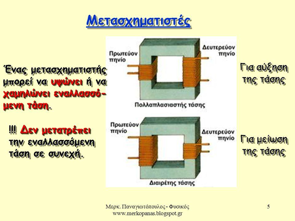 5 Μετασχηματιστές Για αύξηση της τάσης Για μείωση της τάσης Ένας μετασχηματιστής μπορεί να υψώνει ή να χαμηλώνει εναλλασσό- μενη τάση. !!! Δεν μετατρέ