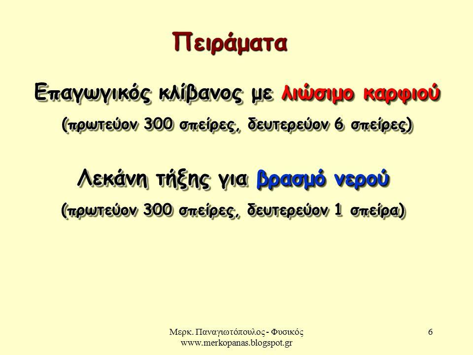 Μερκ. Παναγιωτόπουλος - Φυσικός www.merkopanas.blogspot.gr 6 Επαγωγικός κλίβανος με λιώσιμο καρφιού (πρωτεύον 300 σπείρες, δευτερεύον 6 σπείρες) Επαγω