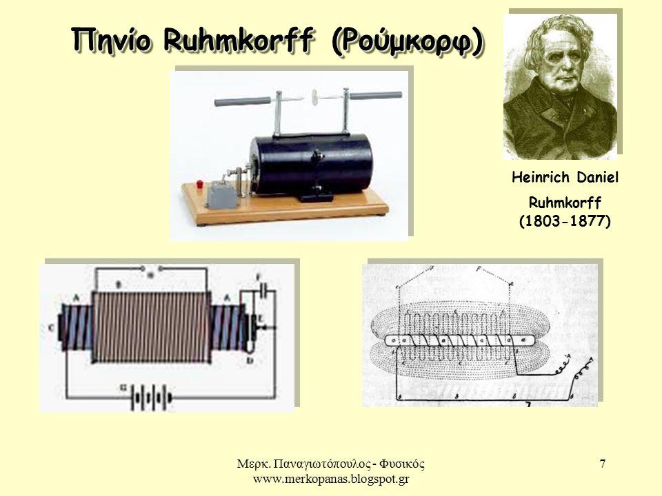 Μερκ. Παναγιωτόπουλος - Φυσικός www.merkopanas.blogspot.gr 7 Πηνίο Ruhmkοrff (Ρούμκορφ) Heinrich Daniel Ruhmkorff (1803-1877)