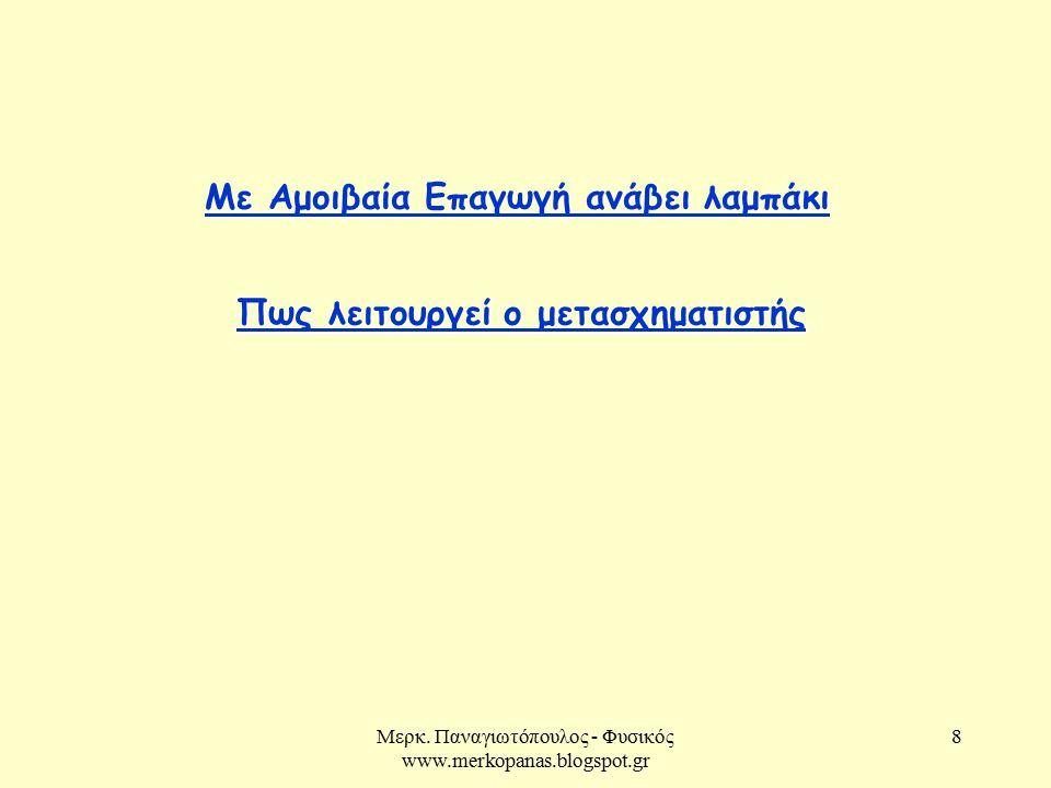 Μερκ. Παναγιωτόπουλος - Φυσικός www.merkopanas.blogspot.gr 9 Αυτεπαγωγή