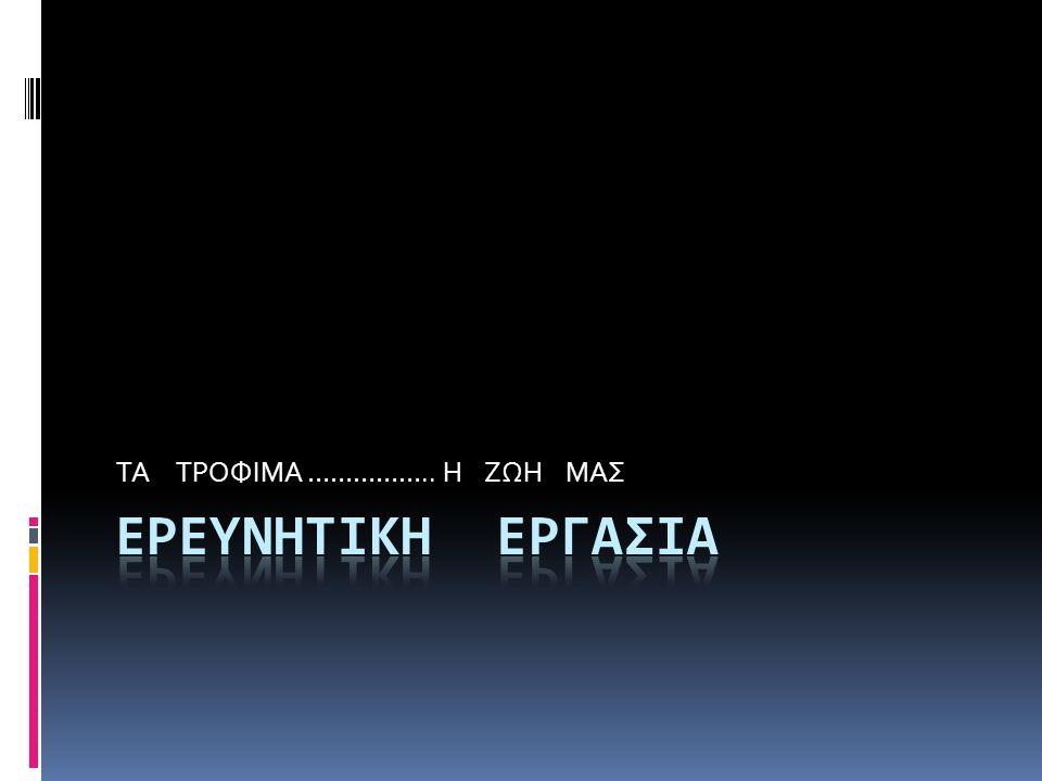  Υπεύθυνος καθηγητής : Μπόκολος Σωτήρης  Μαθητές που εργάστηκαν: Ανδριτσόπουλος Αλέξανδρος Άνθης Κώστας Γιαννουκά Έλενα Καφετζής Στέφανος Καραβασίλη Ελεονόρα Μαλωνάς Κώστας Μανδραβίλης Βασίλης Μοσκαλένκο Αναστασία Παππά Ντίνα Πυλαδαρινός Αλέξης Σαββαΐδη Ελεονόρα Σαρρή Θεοδώρα Σπανού Ράνια Στούπα Λαμπρινή Τσενάι Σάιντα Υμέρι Ρομέο