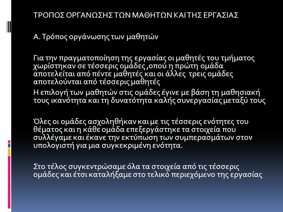 Ποιοι είναι οι φορείς που οργανώνουν τέτοιου είδους συσσίτια ; Σε τέτοιου είδους συσσίτια οι κύριοι φορείς είναι οι αρχαιπιστολή Αθηνών.