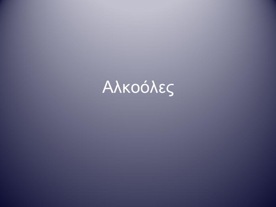 Χημικές ιδιότητες αλκοολών Α.