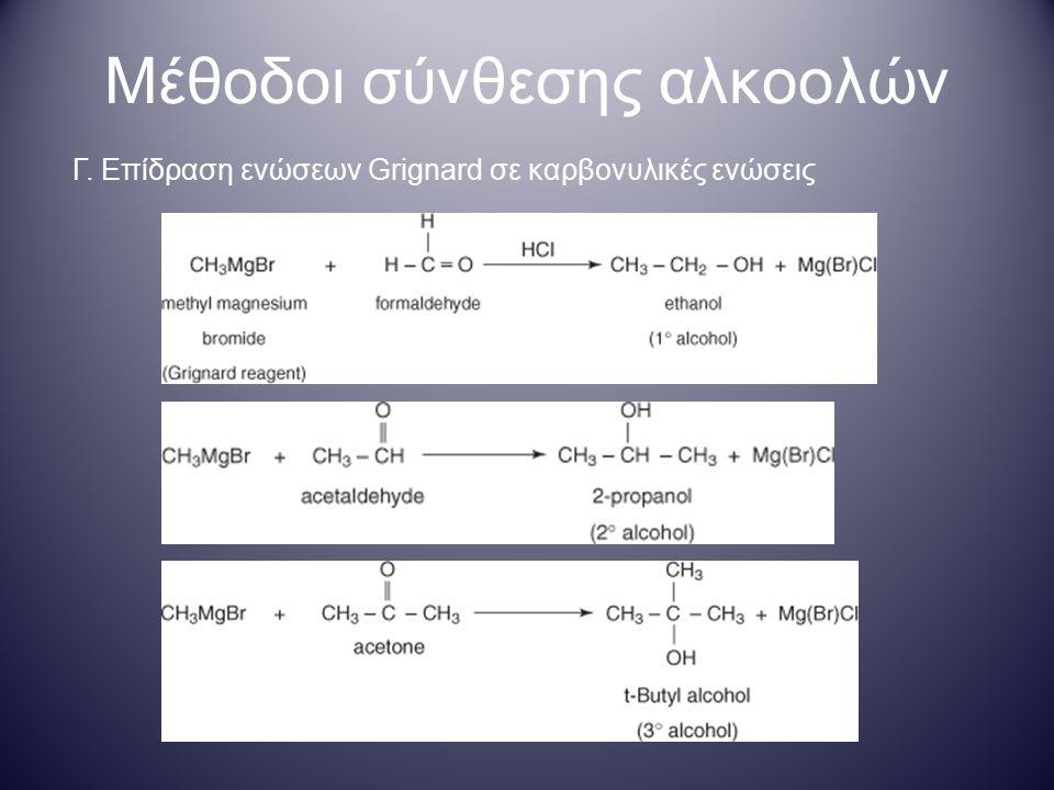 Μέθοδοι σύνθεσης αλκοολών Γ. Επίδραση ενώσεων Grignard σε καρβονυλικές ενώσεις