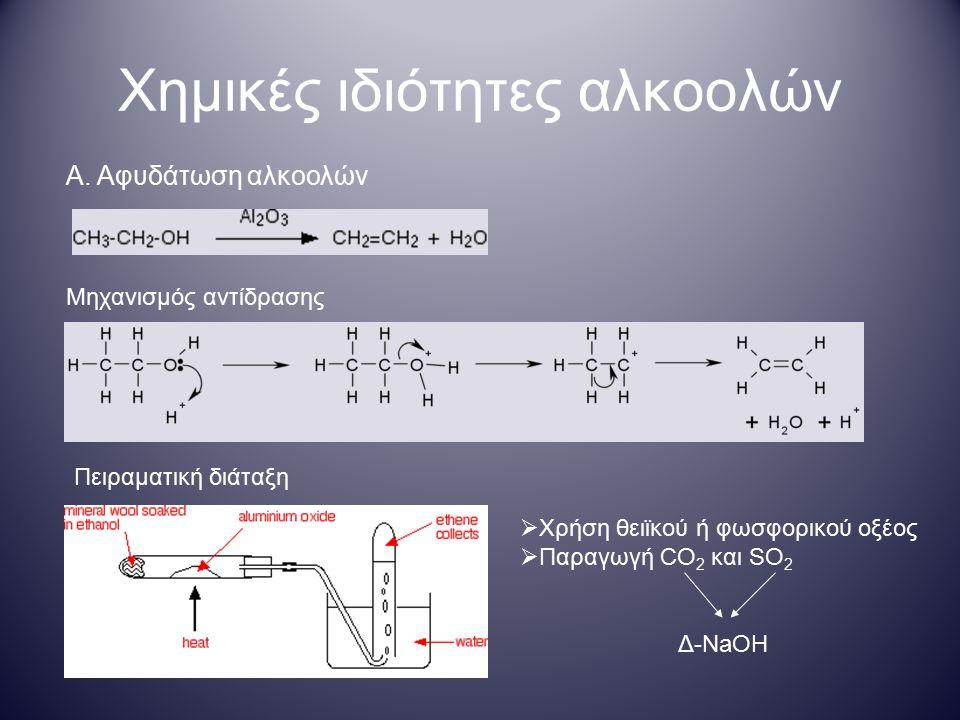 Χημικές ιδιότητες αλκοολών Α. Αφυδάτωση αλκοολών Μηχανισμός αντίδρασης Πειραματική διάταξη  Χρήση θειϊκού ή φωσφορικού οξέος  Παραγωγή CO 2 και SO 2