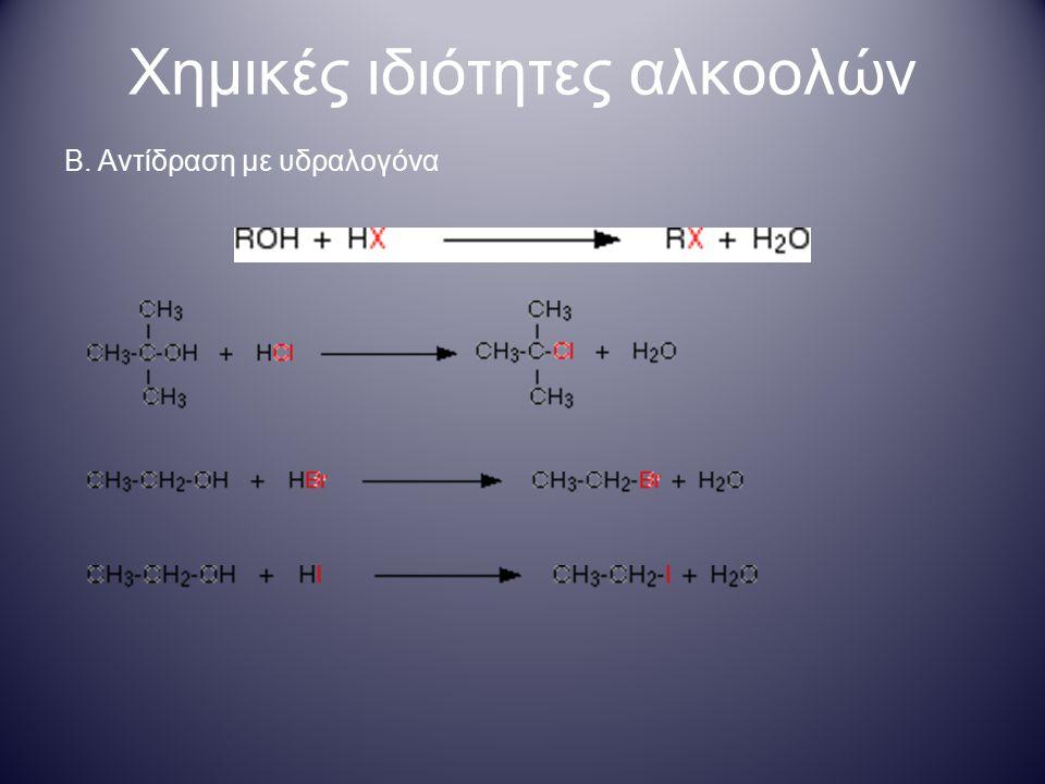 Β. Αντίδραση με υδραλογόνα Χημικές ιδιότητες αλκοολών
