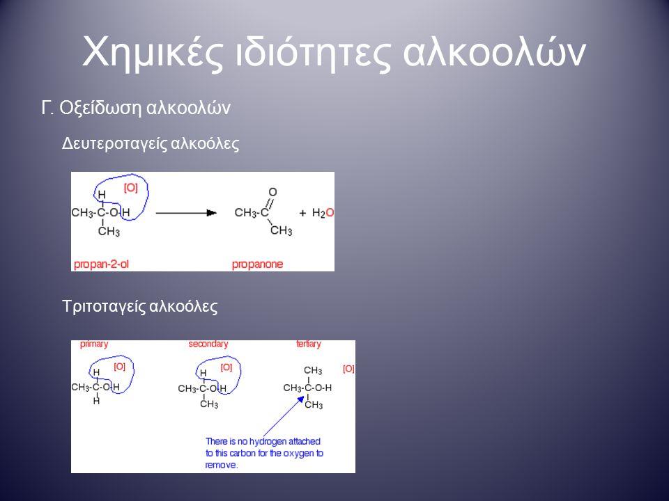 Δευτεροταγείς αλκοόλες Χημικές ιδιότητες αλκοολών Γ. Οξείδωση αλκοολών Τριτοταγείς αλκοόλες