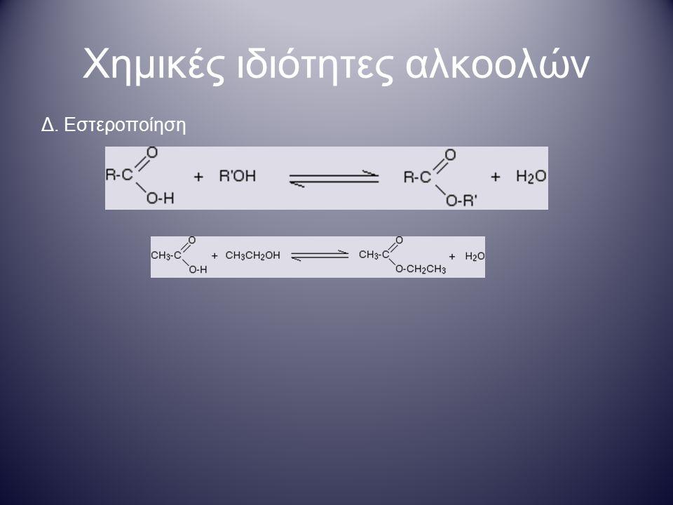 Χημικές ιδιότητες αλκοολών Δ. Εστεροποίηση