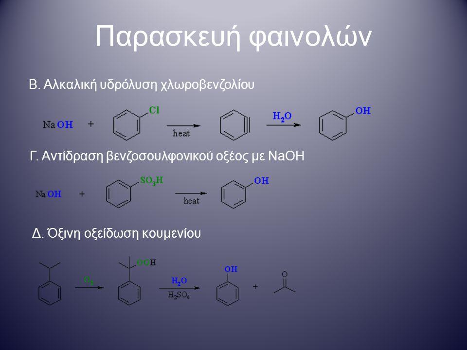 Β. Αλκαλική υδρόλυση χλωροβενζολίου Παρασκευή φαινολών Γ. Αντίδραση βενζοσουλφονικού οξέος με NaOH Δ. Όξινη οξείδωση κουμενίου