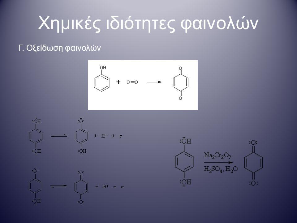 Χημικές ιδιότητες φαινολών Γ. Οξείδωση φαινολών