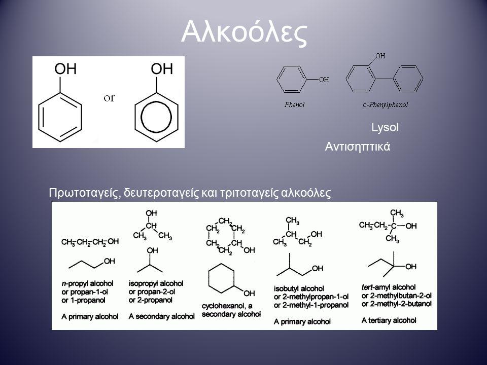 Αλκοόλες Common Names Chemical Formula IUPAC Name Common Name Monohydric alcohols CH 3 OHMethanolWood alcohol C 2 H 5 OHEthanolGrain alcohol C 3 H 7 OHIsopropyl alcoholRubbing alcohol C 5 H 11 OHPentanolAmyl alcohol Polyhydric alcohols C 2 H 4 (OH) 2 Ethane-1,2-diolEthylene glycol C 3 H 5 (OH) 3 Propane-1,2,3-triolGlycerin C 5 H 7 (OH) 5 Pentane-1,2,3,4,5-pentolXylitol C 6 H 8 (OH) 6 Hexane-1,2,3,4,5,6-hexolMannitol, Sorbitol
