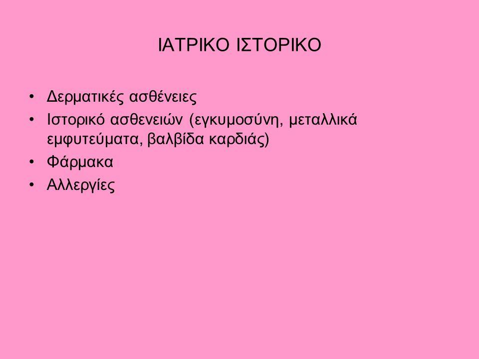 ΙΑΤΡΙΚΟ ΙΣΤΟΡΙΚΟ Δερματικές ασθένειες Ιστορικό ασθενειών (εγκυμοσύνη, μεταλλικά εμφυτεύματα, βαλβίδα καρδιάς) Φάρμακα Αλλεργίες