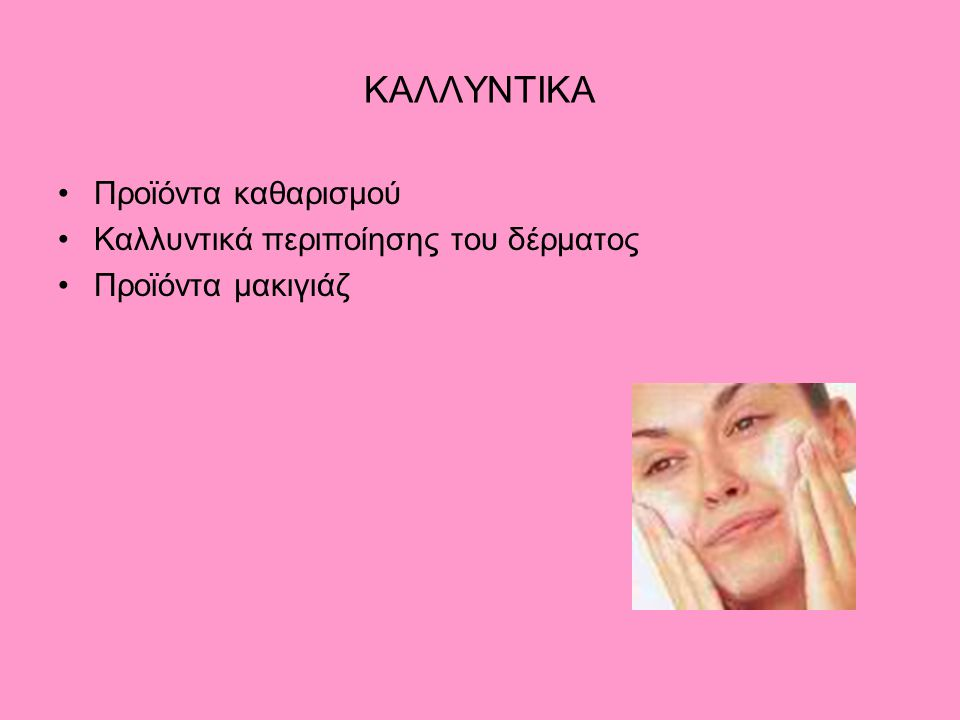 ΚΑΛΛΥΝΤΙΚΑ Προϊόντα καθαρισμού Καλλυντικά περιποίησης του δέρματος Προϊόντα μακιγιάζ