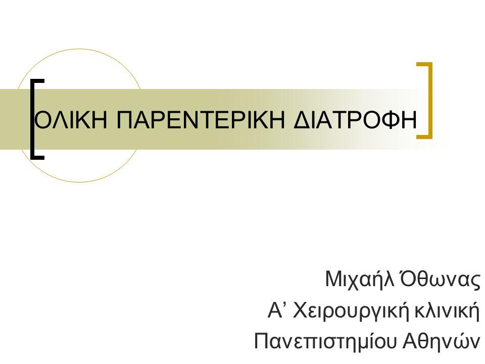 ΟΛΙΚΗ ΠΑΡΕΝΤΕΡΙΚΗ ΔΙΑΤΡΟΦΗ Μιχαήλ Όθωνας Α' Χειρουργική κλινική Πανεπιστημίου Αθηνών