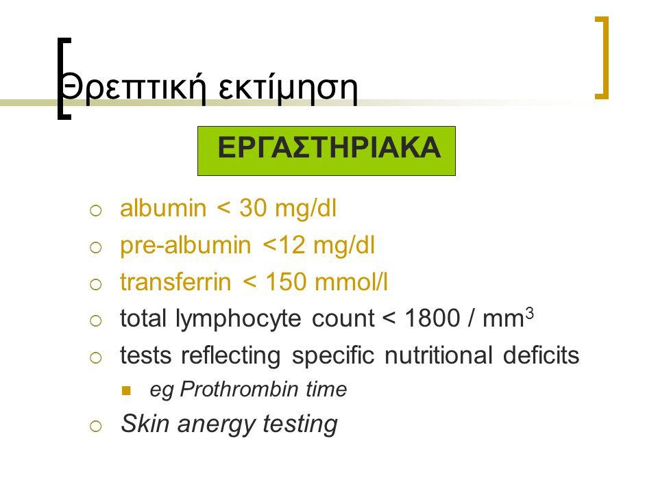 ΕΡΓΑΣΤΗΡΙΑΚΑ  albumin < 30 mg/dl  pre-albumin <12 mg/dl  transferrin < 150 mmol/l  total lymphocyte count < 1800 / mm 3  tests reflecting specifi