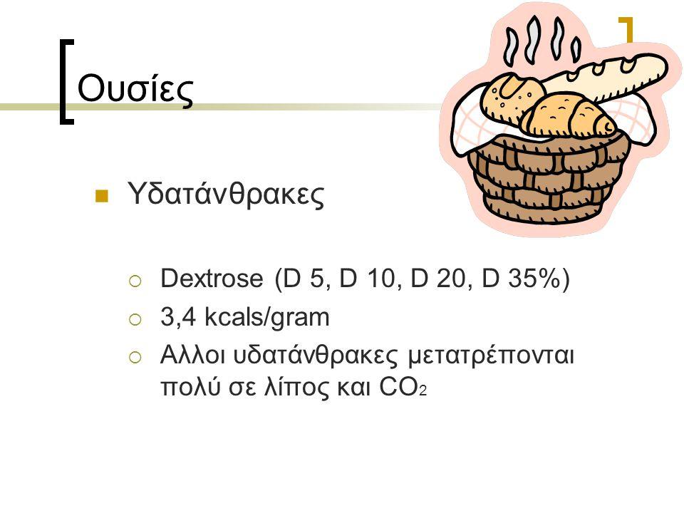 Ουσίες Υδατάνθρακες  Dextrose (D 5, D 10, D 20, D 35%)  3,4 kcals/gram  Αλλοι υδατάνθρακες μετατρέπονται πολύ σε λίπος και CO 2