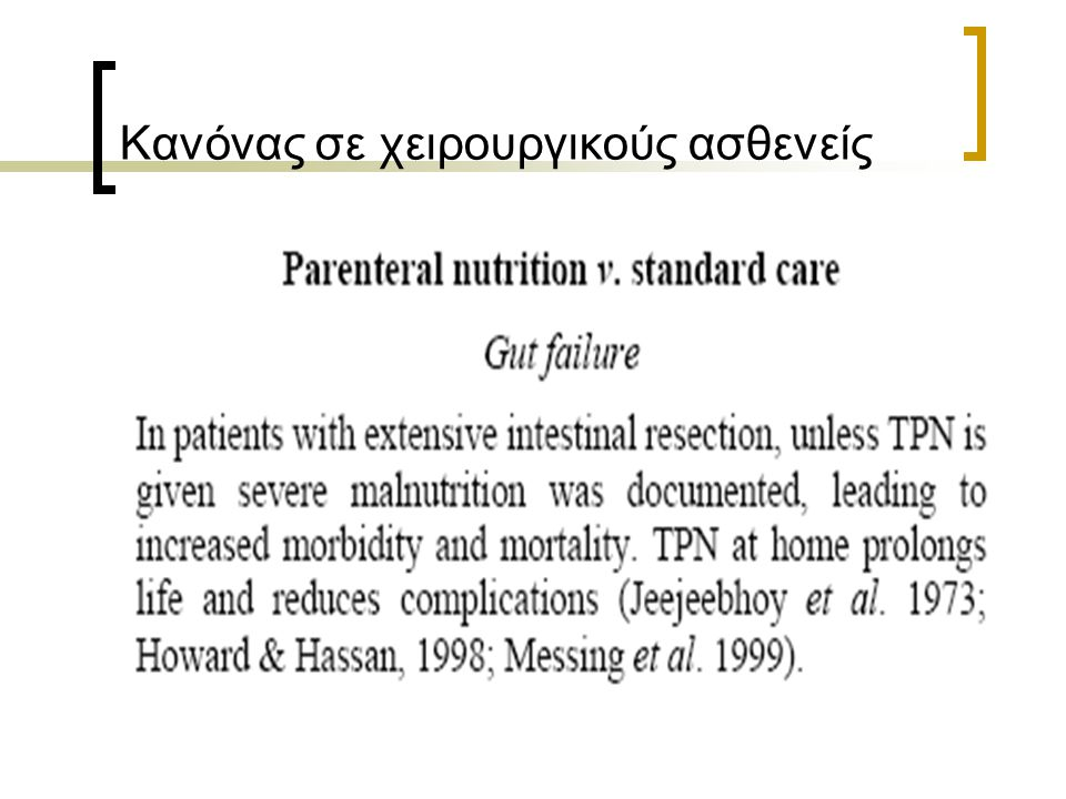 Οι διαταραχές της θρέψεις σε χειρουργικούς ασθενείς έχουν 2 κύρια χαρακτηριστικά  Υποθρεψία λόγω: της χειρουργικής νόσου (ανορεξία, έμετοι, διάρροιες κλπ) του περιορισμού της τροφής (εξετάσεις, δίαιτες κλπ) και τα δυο  Μεταβολικές διαταραχές: του τραύματος (stress/inflammation) αυξημένος καταβολισμός ελαττωμένος αναβολισμός Ολική παρεντερική διατροφή