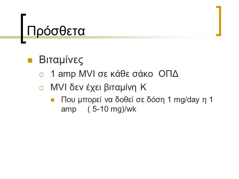 Πρόσθετα Βιταμίνες  1 amp MVI σε κάθε σάκο ΟΠΔ  MVI δεν έχει βιταμίνη K Που μπορεί να δοθεί σε δόση 1 mg/day η 1 amp ( 5-10 mg)/wk