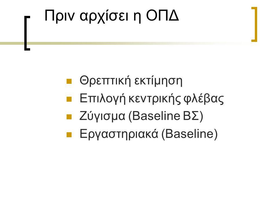Πριν αρχίσει η ΟΠΔ Θρεπτική εκτίμηση Επιλογή κεντρικής φλέβας Ζύγισμα (Baseline ΒΣ) Εργαστηριακά (Baseline)