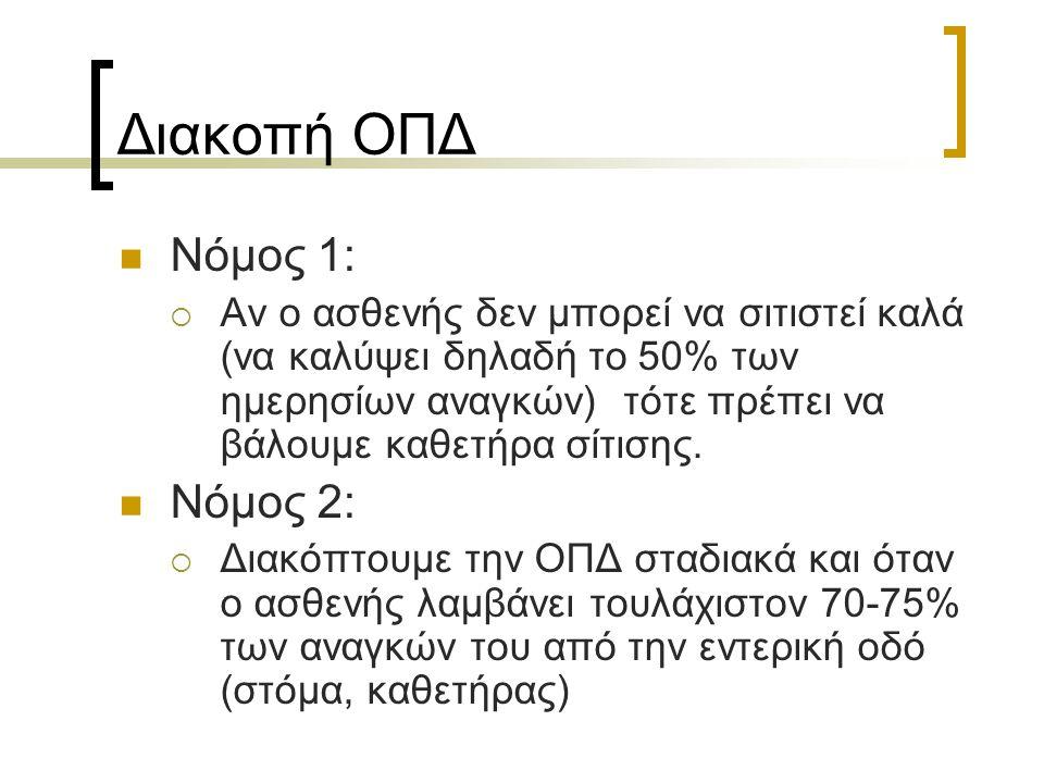 Διακοπή ΟΠΔ Νόμος 1:  Αν ο ασθενής δεν μπορεί να σιτιστεί καλά (να καλύψει δηλαδή το 50% των ημερησίων αναγκών) τότε πρέπει να βάλουμε καθετήρα σίτισ