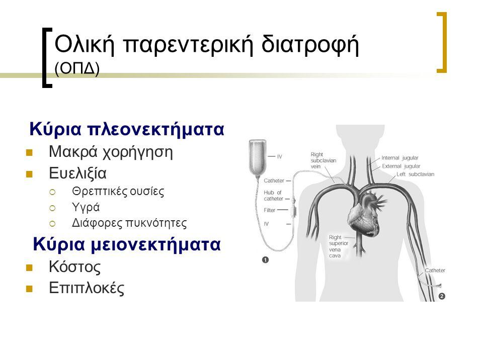 Ολική παρεντερική διατροφή (ΟΠΔ) Κύρια πλεονεκτήματα Μακρά χορήγηση Ευελιξία  Θρεπτικές ουσίες  Υγρά  Διάφορες πυκνότητες Κύρια μειονεκτήματα Κόστο