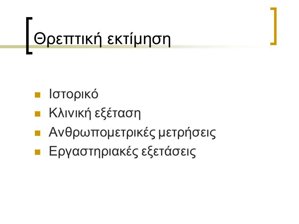 το ισοζύγιο Αζώτου Στόχος θετικό ισοζύγιο αζώτου 1,5-2 g/kg/day