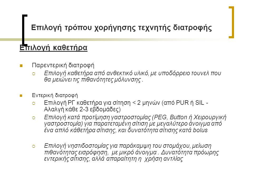 Επιλογή τρόπου χορήγησης τεχνητής διατροφής Επιλογή καθετήρα Παρεντερική διατροφή  Επιλογή καθετήρα από ανθεκτικό υλικό, με υποδόρρειο τουνελ που θα