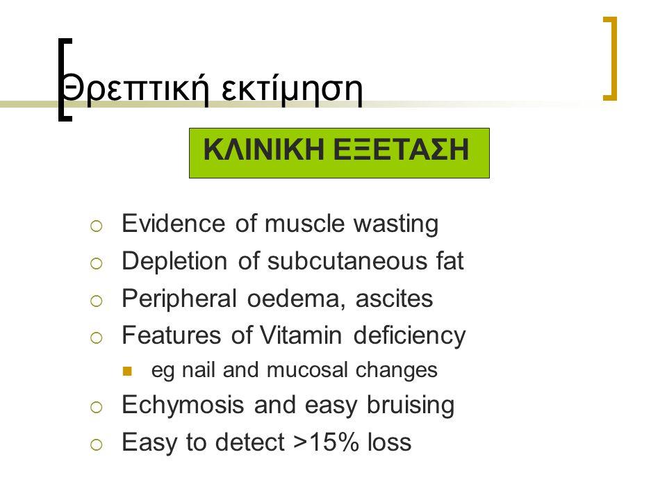 ΚΛΙΝΙΚΗ ΕΞΕΤΑΣΗ  Evidence of muscle wasting  Depletion of subcutaneous fat  Peripheral oedema, ascites  Features of Vitamin deficiency eg nail and