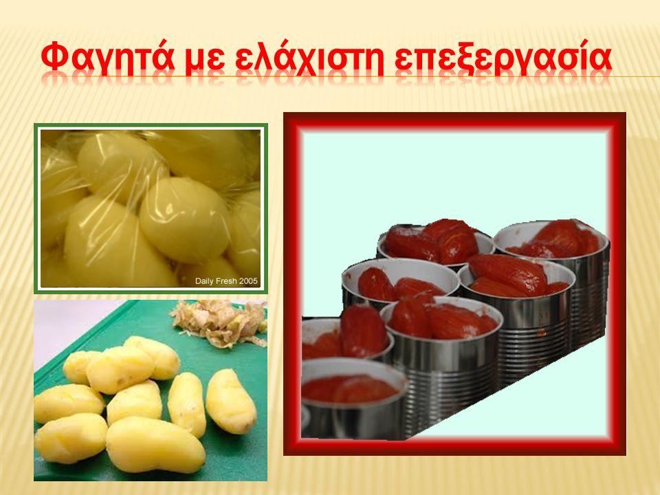  Φαγητά με ελάχιστη επεξεργασία. (Χρειάζονται περισσότερη προετοιμασία και ψήσιμο. Αποφλοιωμένες κονσερβοποιημένες ντομάτες, ξεφλουδισμένες πατάτες)