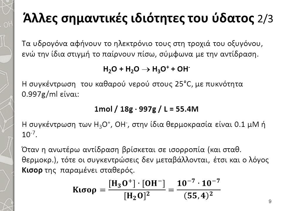 Άλλες σημαντικές ιδιότητες του ύδατος 2/3 9