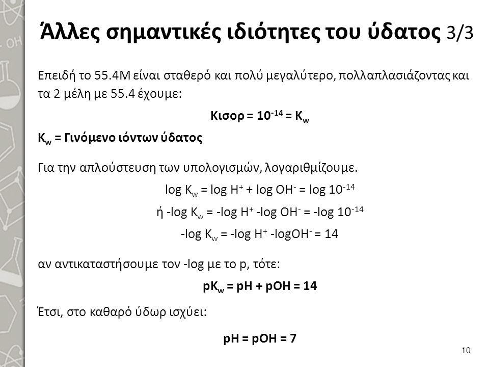 Άλλες σημαντικές ιδιότητες του ύδατος 3/3 Επειδή το 55.4Μ είναι σταθερό και πολύ μεγαλύτερο, πολλαπλασιάζοντας και τα 2 μέλη με 55.4 έχουμε: Kισορ = 1