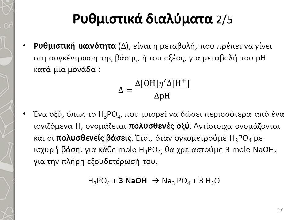 Ρυθμιστικά διαλύματα 2/5 17