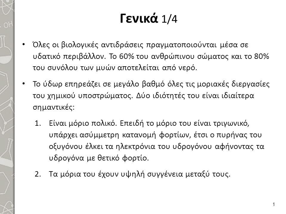Υπενθύμιση βασικών εννοιών 2/3 12