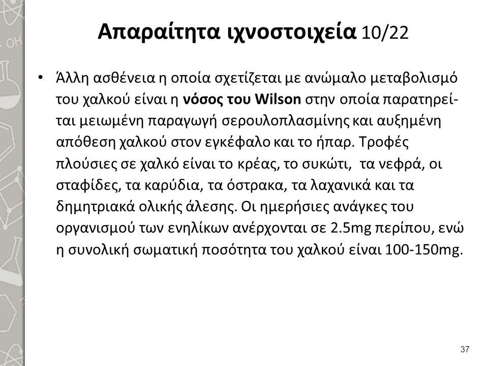 Απαραίτητα ιχνοστοιχεία 10/22 Άλλη ασθένεια η οποία σχετίζεται με ανώμαλο μεταβολισμό του χαλκού είναι η νόσος του Wilson στην οποία παρατηρεί ται με