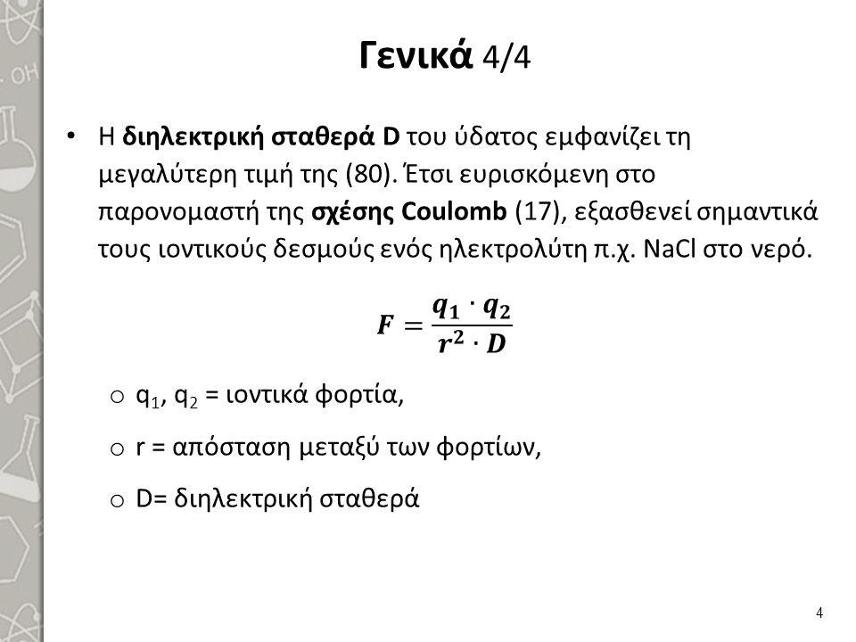 Πρακτικές εφαρμογές της εξίσωσης ΗΗ 2/2 Ένα χαμηλό pΗ, αναστέλλει τον ιονισμό ενός ασθενούς οξέος.