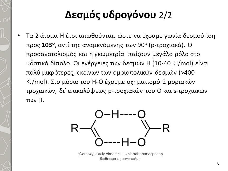Δεσμός υδρογόνου 2/2 Τα 2 άτομα Η έτσι απωθούνται, ώστε να έχουμε γωνία δεσμού ίση προς 103 ο, αντί της αναμενόμενης των 90 ο (p-τροχιακά). Ο προσανατ