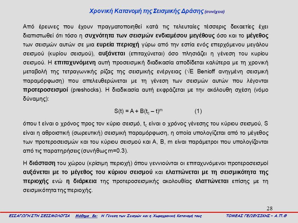 28 Χρονική Κατανομή της Σεισμικής Δράσης (συνέχεια) ΕΙΣΑΓΩΓΗ ΣΤΗ ΣΕΙΣΜΟΛΟΓΙΑ Μάθημα 8ο: Η Γένεση των Σεισμών και η Χωροχρονική Κατανομή τους ΤΟΜΕΑΣ ΓΕ
