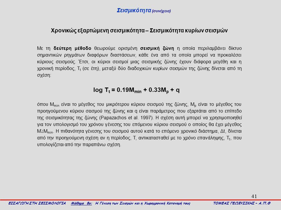 41 Σεισμικότητα (συνέχεια) ΕΙΣΑΓΩΓΗ ΣΤΗ ΣΕΙΣΜΟΛΟΓΙΑ Μάθημα 8ο: Η Γένεση των Σεισμών και η Χωροχρονική Κατανομή τους ΤΟΜΕΑΣ ΓΕΩΦΥΣΙΚΗΣ – Α.Π.Θ Χρονικώς