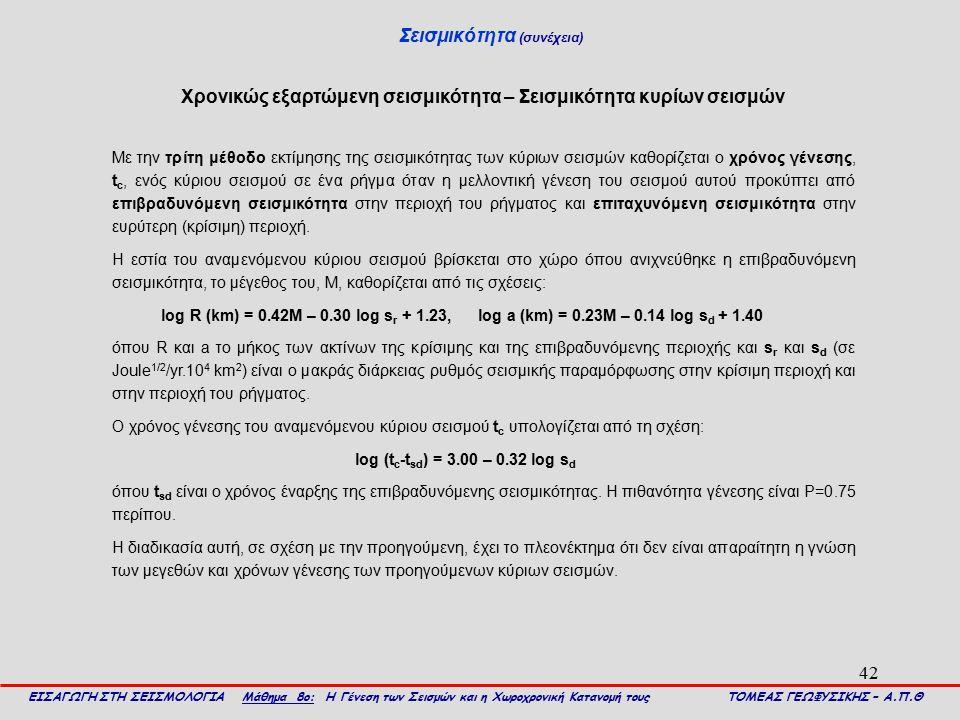 42 Σεισμικότητα (συνέχεια) ΕΙΣΑΓΩΓΗ ΣΤΗ ΣΕΙΣΜΟΛΟΓΙΑ Μάθημα 8ο: Η Γένεση των Σεισμών και η Χωροχρονική Κατανομή τους ΤΟΜΕΑΣ ΓΕΩΦΥΣΙΚΗΣ – Α.Π.Θ Με την τ