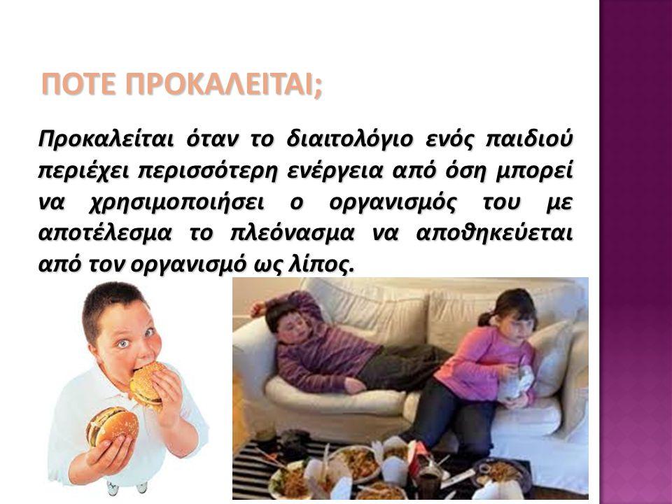 Προκαλείται όταν το διαιτολόγιο ενός παιδιού περιέχει περισσότερη ενέργεια από όση μπορεί να χρησιμοποιήσει ο οργανισμός του με αποτέλεσμα το πλεόνασμ