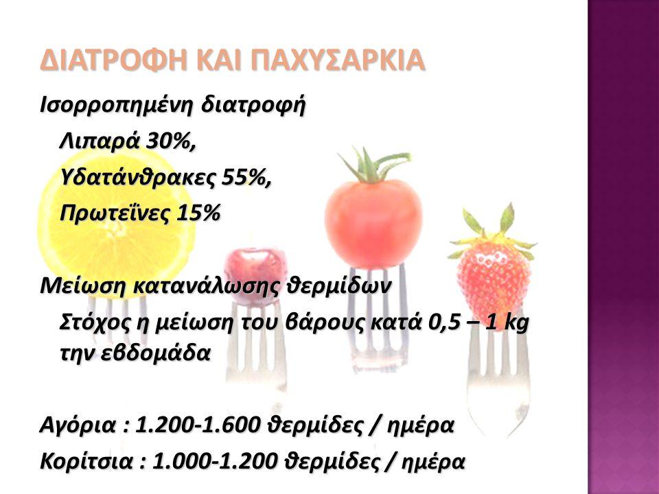Ισορροπημένη διατροφή Λιπαρά 30%, Υδατάνθρακες 55%, Πρωτεΐνες 15% Μείωση κατανάλωσης θερμίδων Στόχος η μείωση του βάρους κατά 0,5 – 1 kg την εβδομάδα