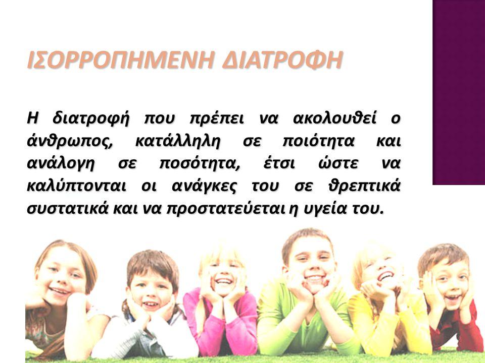 Ισορροπημένη διατροφή Λιπαρά 30%, Υδατάνθρακες 55%, Πρωτεΐνες 15% Μείωση κατανάλωσης θερμίδων Στόχος η μείωση του βάρους κατά 0,5 – 1 kg την εβδομάδα Αγόρια : 1.200-1.600 θερμίδες / ημέρα Κορίτσια : 1.000-1.200 θερμίδε ς / ημέρα ΔΙΑΤΡΟΦΗ ΚΑΙ ΠΑΧΥΣΑΡΚΙΑ