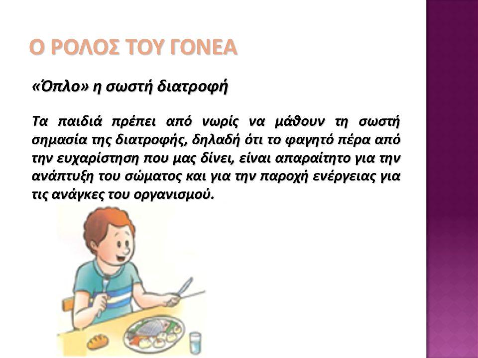 «Όπλο» η σωστή διατροφ ή Τα παιδιά πρέπει από νωρίς να μάθουν τη σωστή σημασία της διατροφής, δηλαδή ότι το φαγητό πέρα από την ευχαρίστηση που μας δί